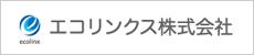 エコリンクス株式会社