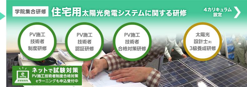 学院集合研修 住宅用太陽光発電システムに関する研修 4カリキュラム設定