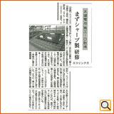 平成22年9月29日(水)日刊工業新聞