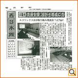 平成22年10月4日(月)電波新聞