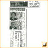 平成22年10月11日(月)電化新聞