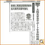 平成23年4月25日(月)工務店新聞
