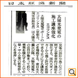 平成23年5月24日(火) 日本経済新聞