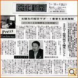 平成23年5月16日(月) 電化新聞