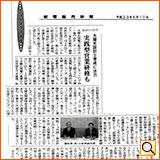 平成23年5月10日(火) 家電販売新聞