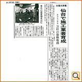 平成23年9月19日(月) 日経流通新聞