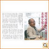平成23年11月 日本サムスン  季刊誌「いい人に会う」 17号