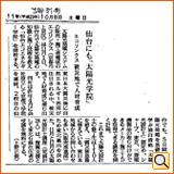 平成23年10月8日(土) 京都新聞