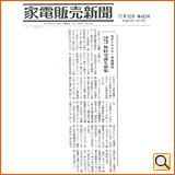 平成23年11月10日(木) 家電販売新聞