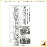 平成23年11月25日(金) 電波新聞