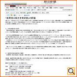 平成24年2月7日(火) 朝日新聞デジタル