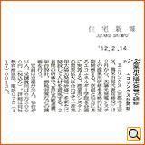 平成24年2月14日(火) 住宅新報