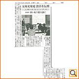 平成24年3月22日(木) 京都新聞