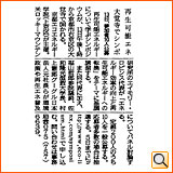 平成24年10月3日(水) 京都新聞