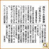 平成24年10月14日(日) 朝日新聞