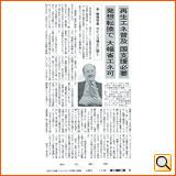 平成24年10月18日(木) 朝日新聞