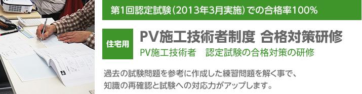 PV施工技術者制度 合格対策研修
